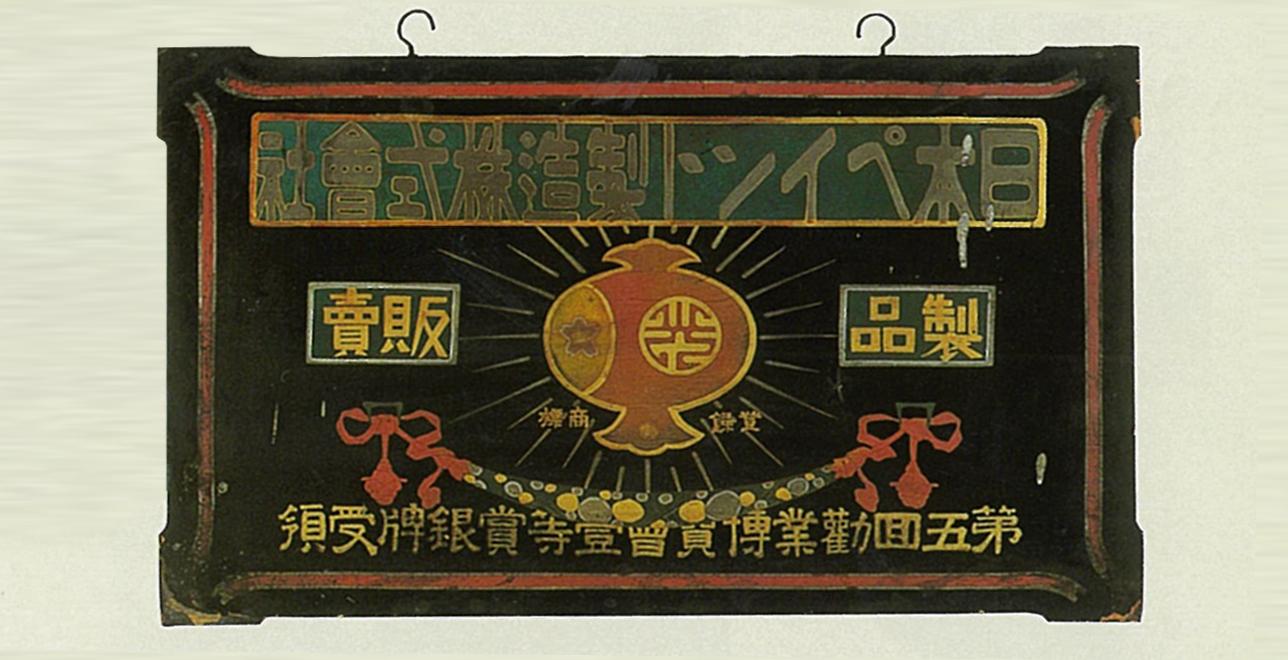 明治36年(1903年)、第5回内国勧業博覧会で一等賞を受賞した記念の看板。