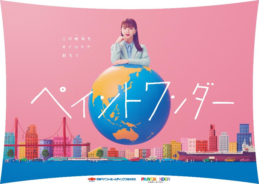 Nippon Paint to Launch on Saturday, October 3, a New Company Commercial Featuring the Excitement and Fascination of Paint