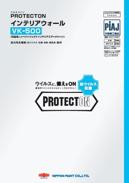 PROTECTON インテリアウォールVK-500