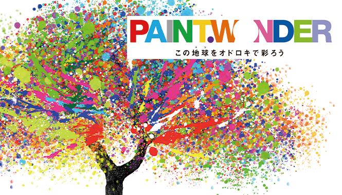 PAINT.WONDER