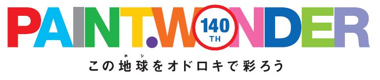 140周年ロゴ(ペイントワンダー)