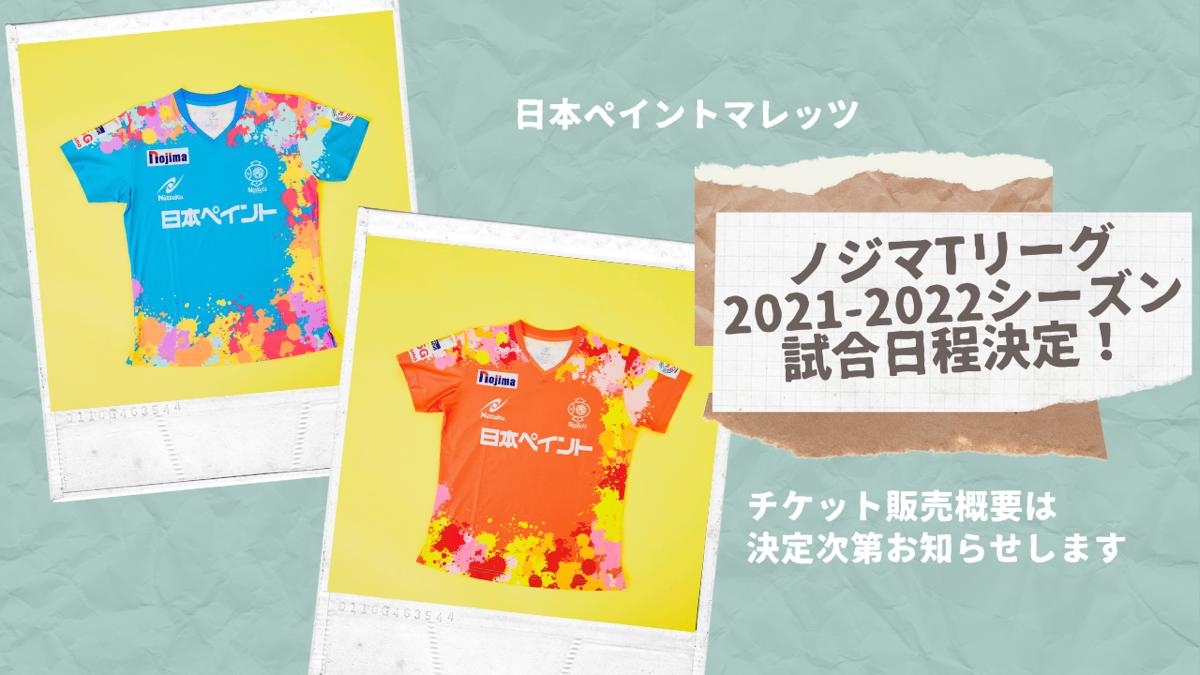 「ノジマTリーグ2021-2022シーズン」試合日程決定のお知らせ