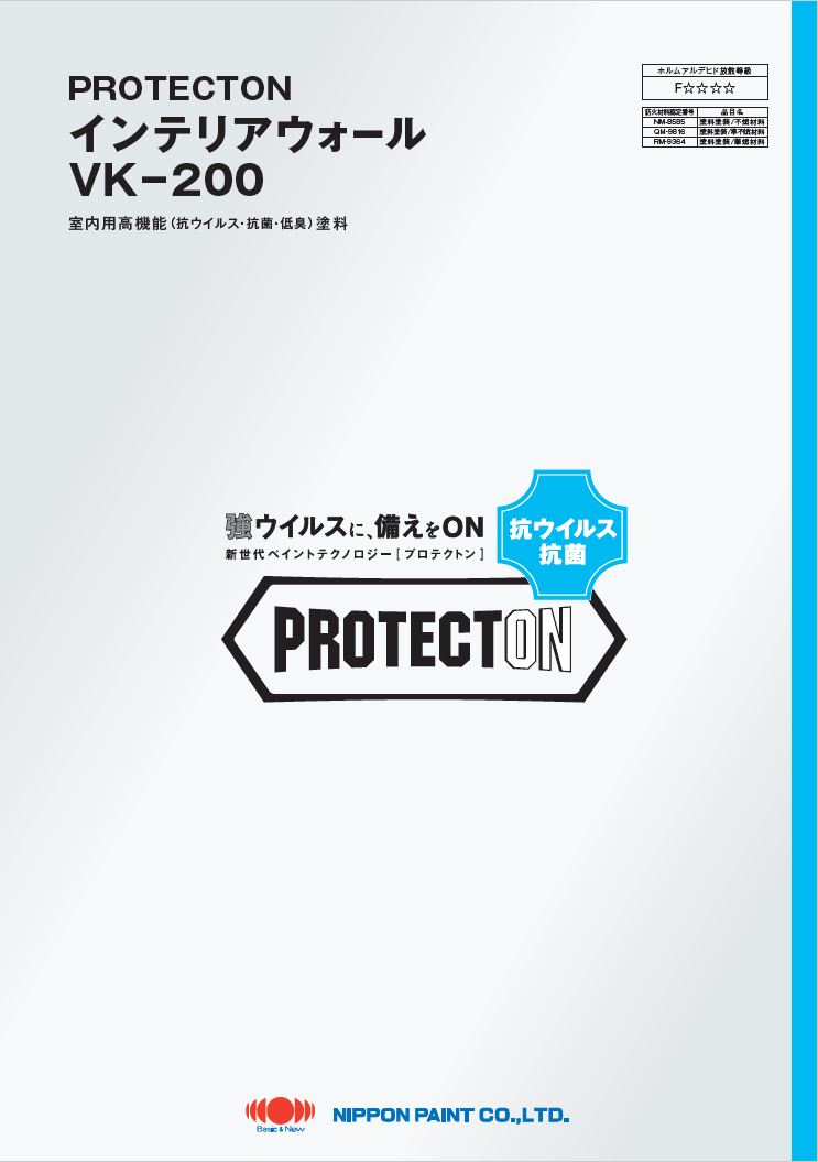 "Launching the second PROTECTON series, ""PROTECTON Interior Wall VK-200"" - Anti-viral/Anti-bacterial water-based interior paint using a visible light-responsive photocatalyst -"