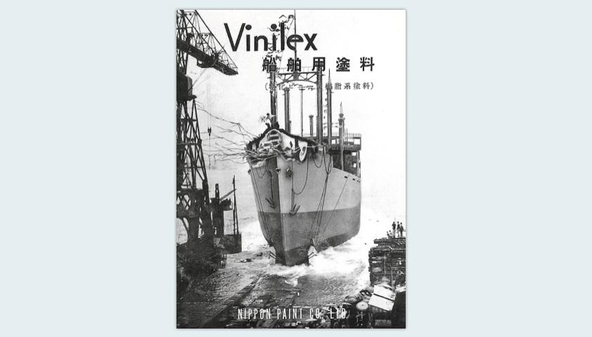 ビニル系船底塗料「ビニレックス」