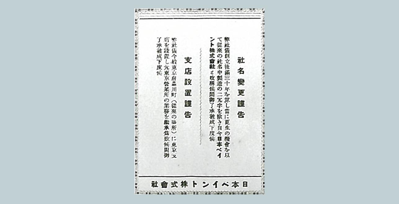 「日本ペイント株式会社」へ社名変更(昭和2年[1927年]11月)の謹告