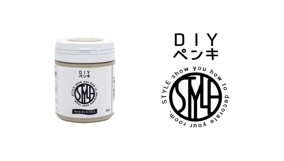 STYLE DIY ペンキ