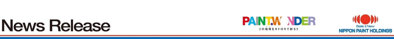 室内用抗ウイルス・抗菌塗料「PROTECTONインテリアウォールVK-500」を発売