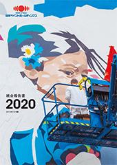 統合報告書2020