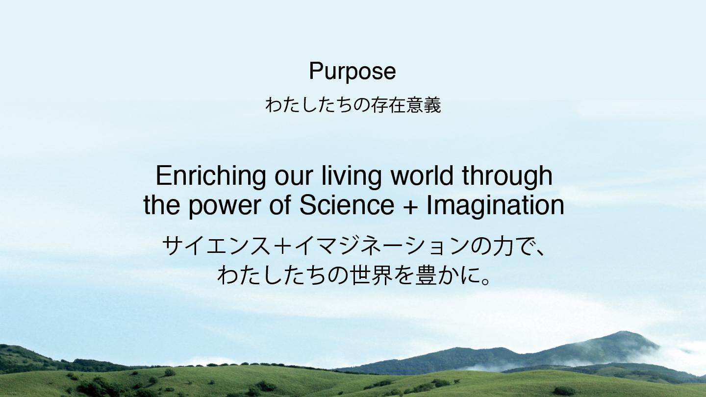 Purpose わたしたちの存在意義  サイエンス+イマジネーションの力で、わたしたちの世界を豊かに。