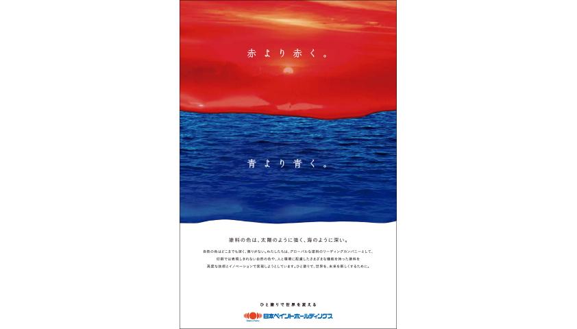 企業広告:赤より赤く。青より青く。
