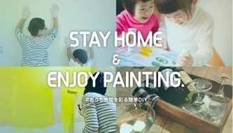 STAY HOME&ENJOY PAINTING.