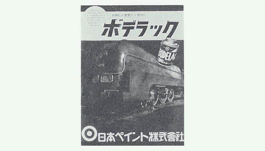 「ボデラック」の製品カタログ