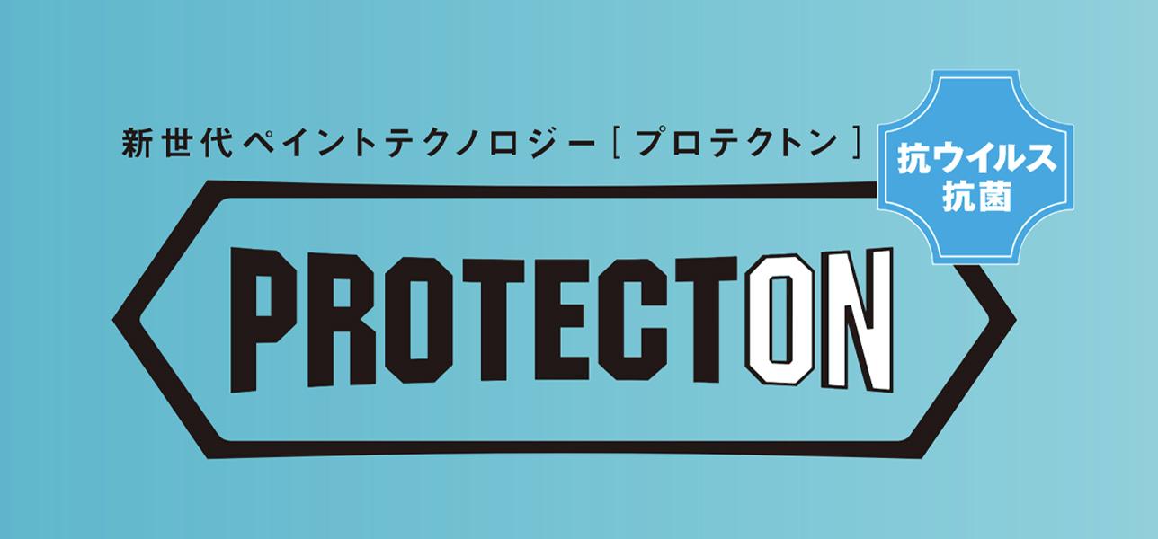 PROTECTON(プロテクトン)
