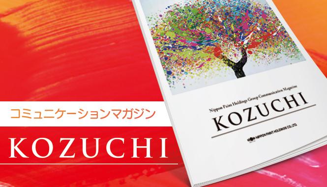 コミュニケーションマガジンKOZUCHI