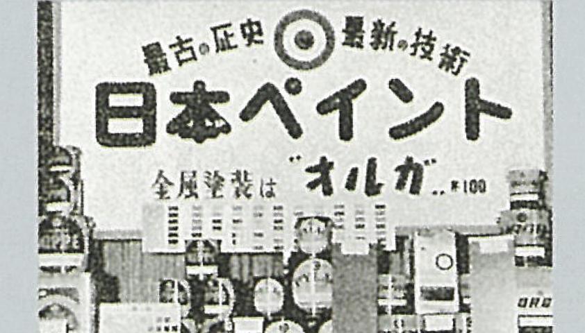 昭和26-27年(1951-1952年)ごろの主力商品