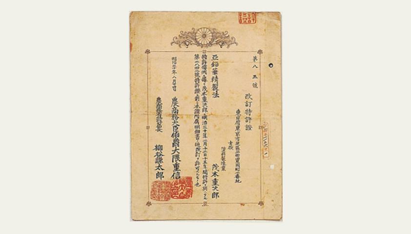明治30年(1897年)に得た「亜鉛華精製法」の特許(第85号)