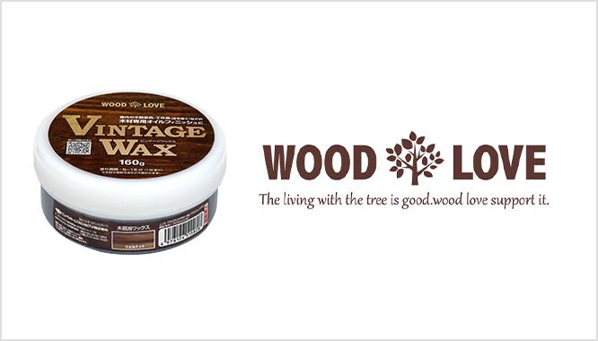 木部 DIY ビンテージ仕上げ 油性塗料 WL ビンテージワックス VINTAGE WAX 160g